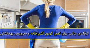 ترفندی جالب برای تمیز کردن آشپزخانه و سرویس بهداشتی با مواد طبیعی