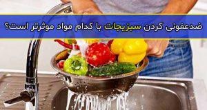 ضدعفونی کردن سبزیجات با کدام مواد موثرتر است؟