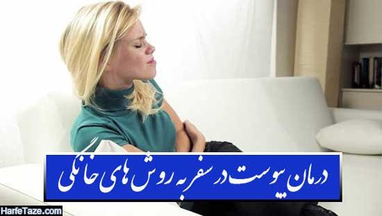 درمان یبوست در سفر