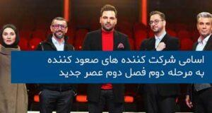 اسامی شرکت کنندگان مرحله دوم فصل دوم مسابقه عصر جدید + ساعت و روزهای پخش