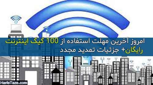 امروز 7 فروردین آخرین مهلت 100 گیگ اینترنت رایگان + جزئیات تمدید