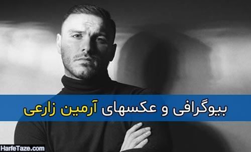 بیوگرافی و عکسهای آرمین زارعی - آرمین 2afm