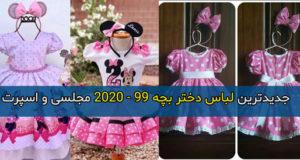 مدلهای ناز و شیک لباس دختر بچه مجلسی و اسپرت ۹۹ – ۲۰۲۰