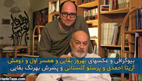 بیوگرافی و عکسهای بهروز بقایی بازیگر و پسرش بهرنگ + طلاق و همسر اول و دومش