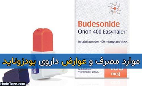 موارد مصرف و عوارض داروی بودزوناید