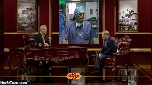 دکتر عبدالجلیل کلانتر هرمزی جراح پلاستیک و زیبایی مهمان دورهمی مهران مدیری