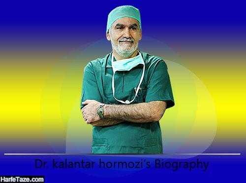 زندگی شخصی دکتر عبدالجلیل کلانتر هرمزی جراح فک و صورت