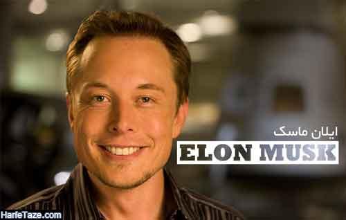 ضریب هوشی ایلان ماسک میلیاردر معروف