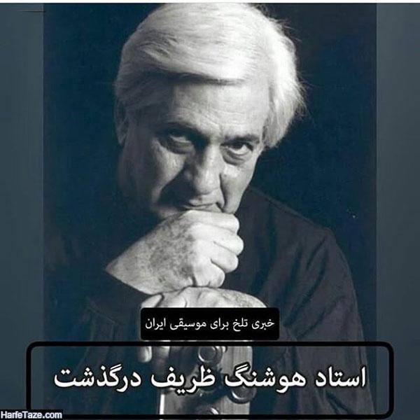 درگذشت استاد تار هوشنگ ظریف