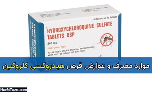 موارد مصرف و عوارض قرص هیدروکسی کلروکین