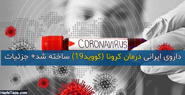 داروی ایرانی درمان کرونا (کووید-19) ساخته شد + جزئیات