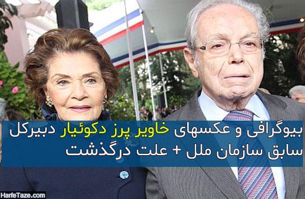 بیوگرافی و عکس خاویر پرز دکوئیار دبیرکل سابق سازمان ملل و همسرش + درگذشت