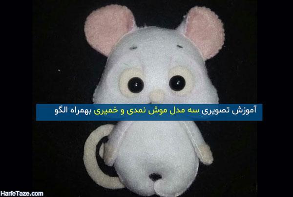 آموزش تصویری آسان دوخت سه مدل موش نمدی + الگوی موش نمدی