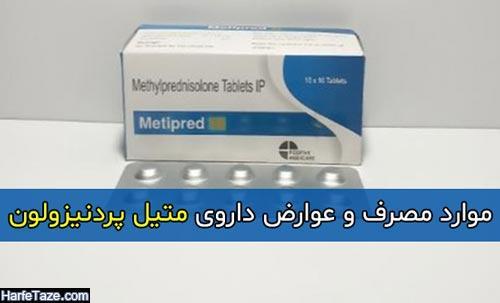 موارد مصرف و عوارض داروی متیل پردنیزولون