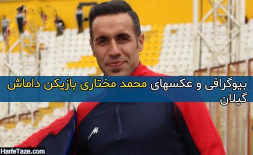 بیوگرافی و عکسهای محمد مختاری بازیکن داماش و همسرش + حواشی