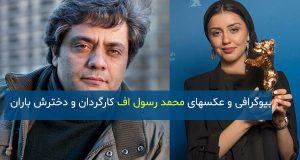 بیوگرافی محمد رسول اف کارگردان و همسر و دخترش باران + حواشی