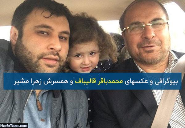 بیوگرافی و عکسها و سوابق محمدباقر قالیباف و همسرش زهرا مشیر + حواشی