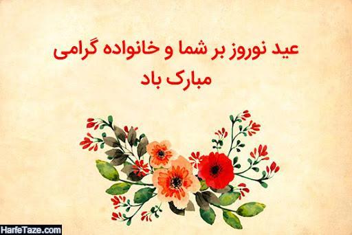 متن تبریک سال 99 و عید نوروز ۹۹ به پدر و مادر