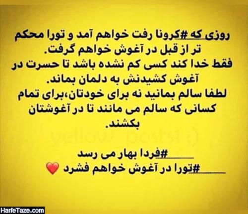 متن ادبی و پیام تبریک سال 99