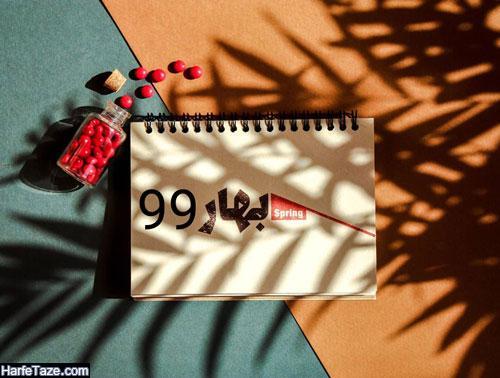 عکس نوشته و پیام تبریک سال 99 و فرارسیدن بهار و عید