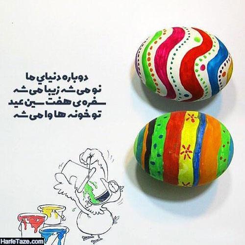 جدیدترین متن تبریک سال 99 و عید نوروز ۹۹