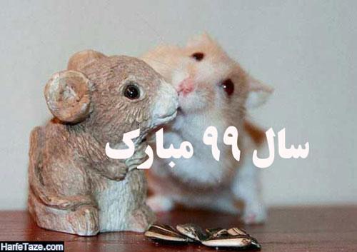 عکس و پیام تبریک سال 99 و عید نوروز