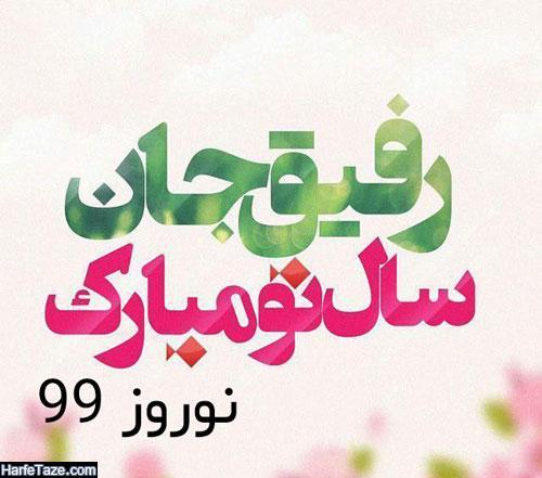 عکس پروفایل و متن تبریک سال 99 و عید نوروز ۹۹ به رفق جان