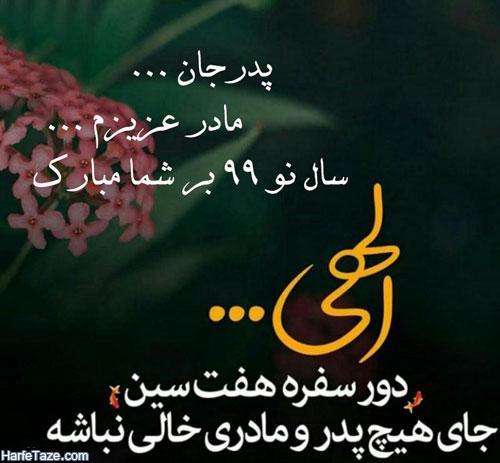 متن تبریک سال 99 و عید نوروز ۹۹ به رئیس