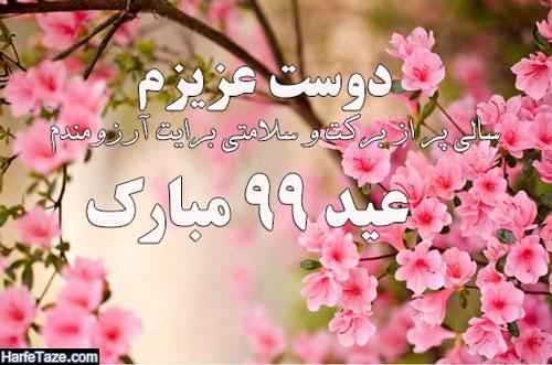 متن با انرژی و انگیزشی تبریک سال 99 و عید نوروز ۹۹