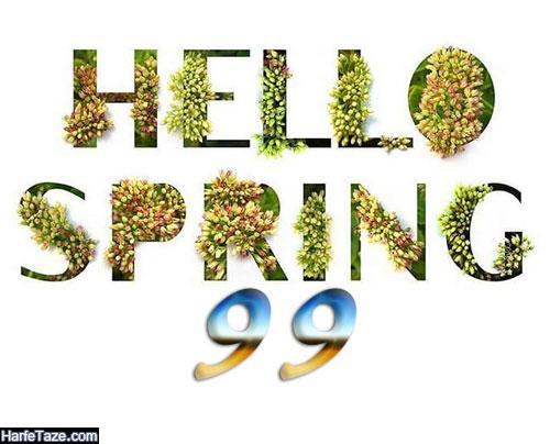 پیام تبریک سال 99 و فرارسیدن بهار
