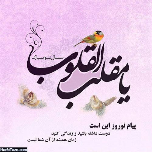 پیام تبریک سال 99 و فرارسیدن بهار و عید + عکس نوشته سال 99 مبارک