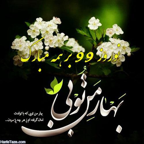 عکس نوشته و متن تبریک سال 99 و عید نوروز ۹۹