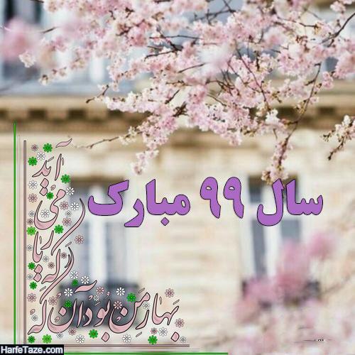 متن تبریک سال 99 و عید نوروز ۹۹ به رفیق