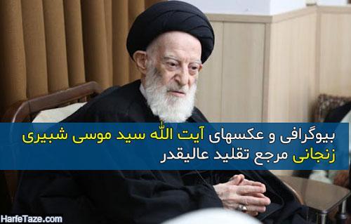 بیوگرافی آیت الله سید موسی شبیری زنجانی مرجع تقلید + زندگی شخصی