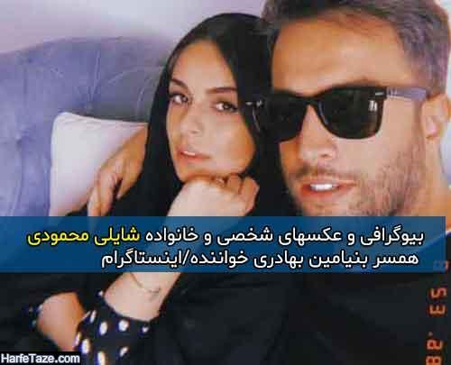 عکس و بیوگرافی شایلی محمودی همسر دوم بنیامین بهادری + زندگی و خانواده