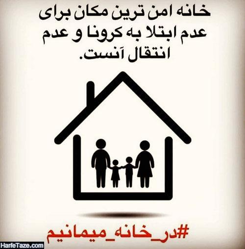 عکس نوشته عید 99 در خانه میمانیم برای شکست کرونا