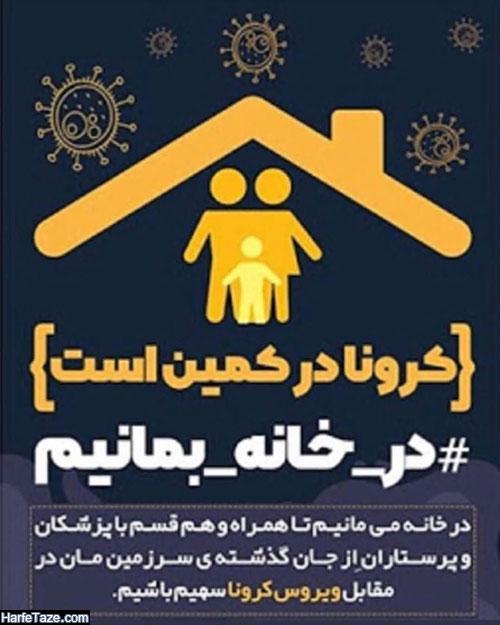 عکس برای کمپین در خانه میمانیم برای پروفایل