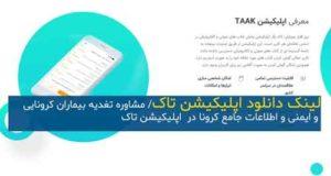آموزش دانلود و نصب و کار با اپلیکیشن تاک با موضوع تغذیه و کرونا + tacapp.ir