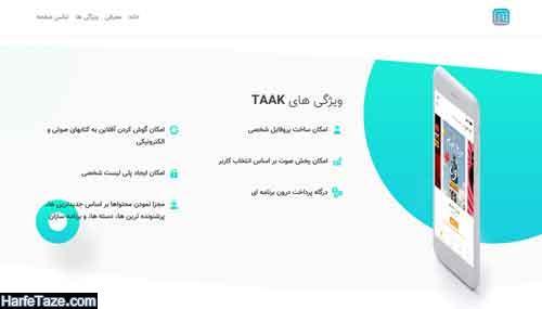 لینک دانلود اپلیکیشن تاک