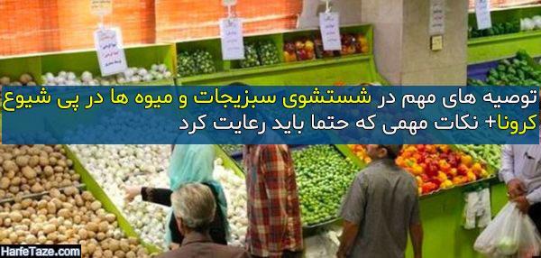 توصیه های مهم و روش شستن سبزیجات و میوه ها در پی شیوع کرونا