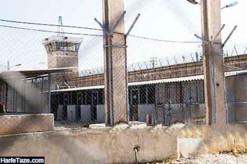 شورش زندانیان در زندان عادل آباد شیراز