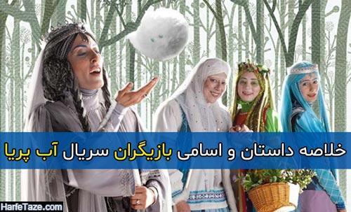 خلاصه داستان و اسامی بازیگران سریال آب پریا + زمان پخش
