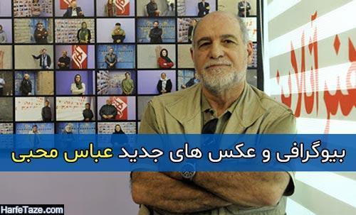 بیوگرافی و عکس های جدید عباس محبی