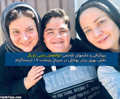 بیوگرافی و عکسهای ابوالفضل رجبی بازیگر نقش بهروز در سریال پایتخت 6