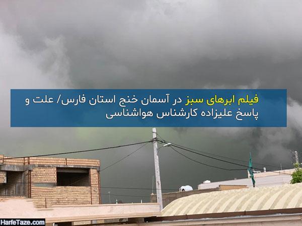 ابرهای سبز نشانه چیست؟ + فیلم ابرهای سبز در آسمان خنج استان فارس