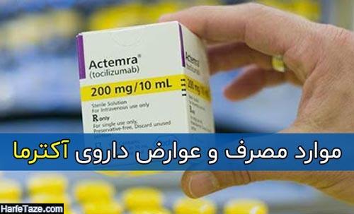 موارد مصرف و عوارض داروی آکترما