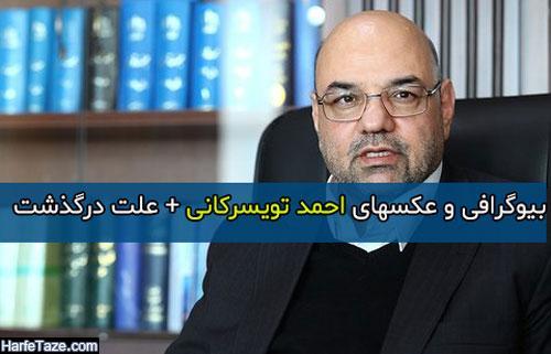 بیوگرافی و عکس احمد تویسرکانی مشاور رئیس قوه قضائیه + درگذشت و علت فوت