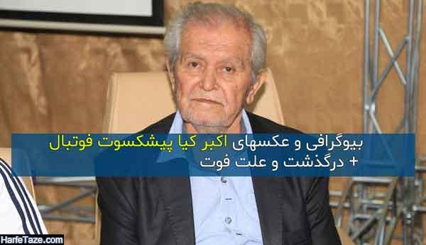 بیوگرافی و عکسهای اکبر کیا پیشکسوت فوتبال + درگذشت و علت فوت
