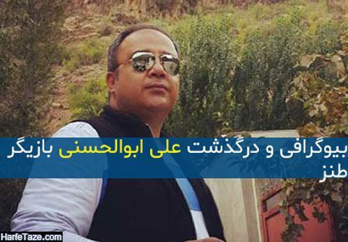 عکس و بیوگرافی علی ابوالحسنی و همسرش + درگذشت و علت فوت