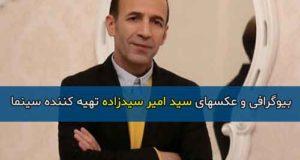 بیوگرافی و عکسهای سید امیر سیدزاده تهیه کننده